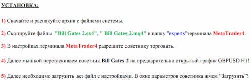Форекс советник bill gates 2